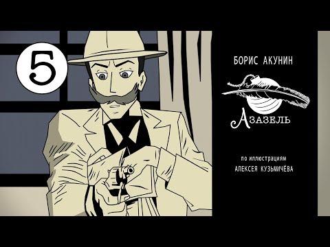 """5 серия """"Азазель"""" Приключения Эраста Петровича Фандорина (Б. Акунин)"""