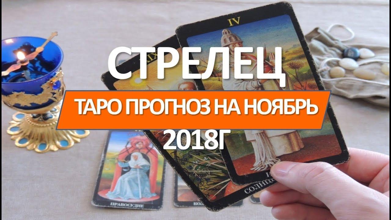 🔴 СТРЕЛЕЦ ТАРО 🔴 ПРОГНОЗ НА НОЯБРЬ 2018Г