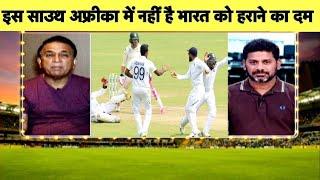Aaj Tak Show: Sunil Gavaskar ने सा. अफ्रीका को कहा 'पोपटवाड़ी' टीम, इसमें नहीं है दम| Vikrant Gupta