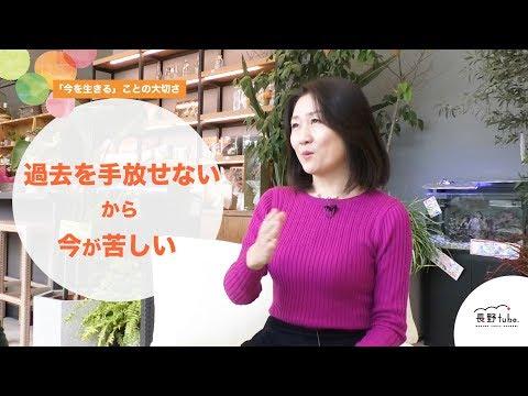 11)心理カウンセラー永井あゆみのココロノコトノハ 「今を生きるって?」 長野tube