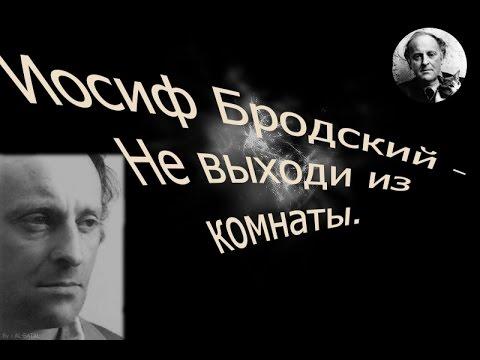 Иосиф Бродский - Не выходи из комнаты / Joseph Brodsky - Don't Leave This Room