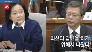우병우-박영선 말싸움 도중 당황한 우병우 동공지진