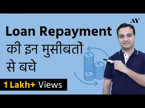 No Online Loan Repayment Option In Indian Banks? (Hindi)