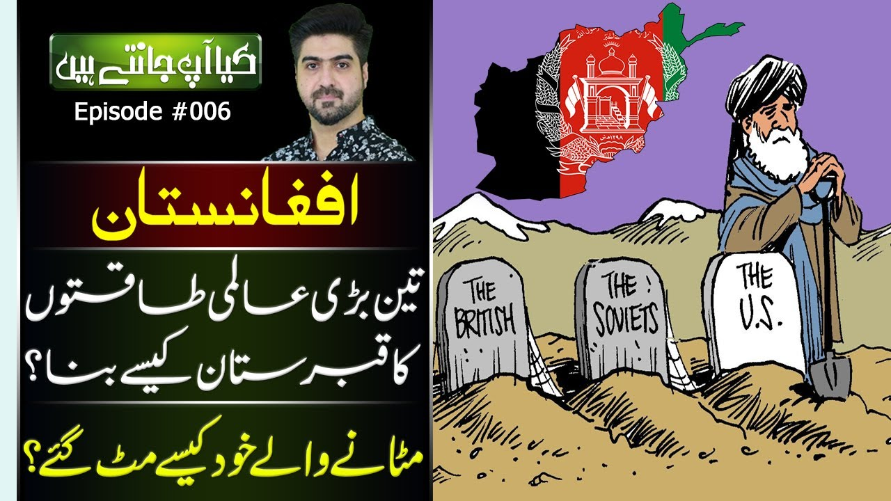 Kya Aap Jante Hain Episode #006   Afghanistan: The Graveyard of 3 Supper Powers   Syed Ali Haider