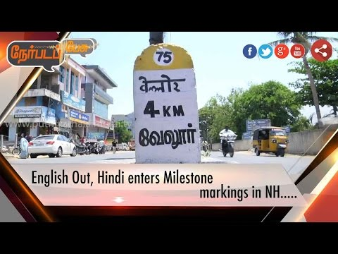 Nerpada Pesu: Hindi Text On Milestones In Tamil Nadu In Place Of English | 01/04/2017