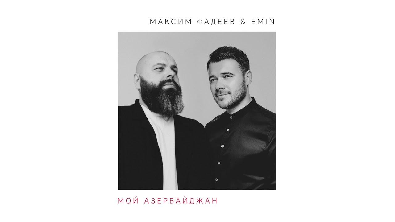 EMIN & Максим Фадеев - Мой Азербайджан (New song 2018)