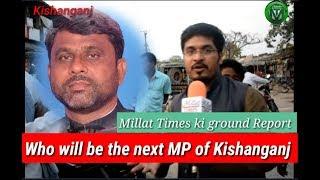 किया है किशनगंज लोक सभा का मोड़, जीत हासिल करेंगे Akhtarul Iman: Millat Times