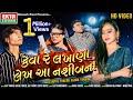 Keva Re Lakhana Lekh Aa Nasibna || Shital Thakor || Ashok Thakor || HD Video || Ekta Sound