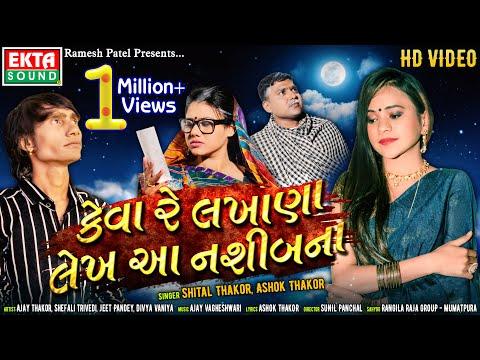 Keva Re Lakhana Lekh Aa Nasibna    Shital Thakor    Ashok Thakor    HD Video    Ekta Sound