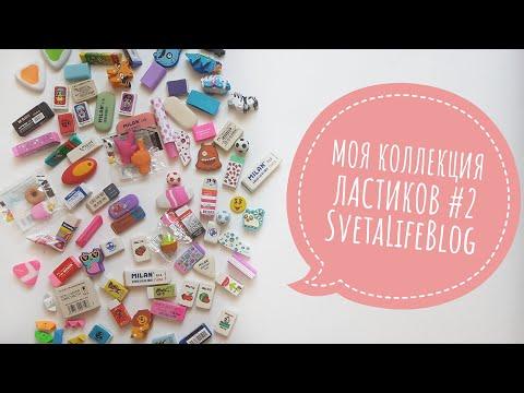 Моя коллекция ластиков   Часть 2   SvetaLifeBlog