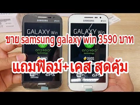 ขาย samsung galaxy Win ราคา 3590