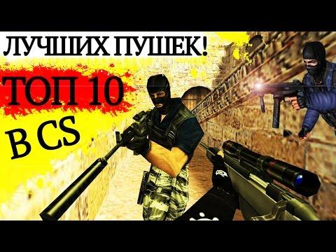 ТОП 10 лучших пушек в Counter-Strike