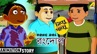 Tabbu Gabbu | Rongdol - রংদোল | Bangla Cartoon Video