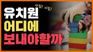 건강, 육아, 유치원 정보 찾는법!│G헬스 어린이집, …