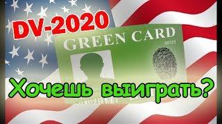 GREEN CARD Lottery | DV-2020 - Інструкція щодо заповнення анкети на участь!