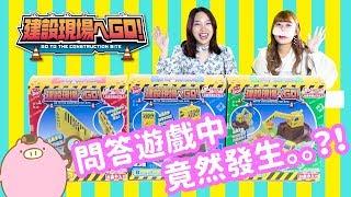 【DIY食玩開箱】能吃的建設工地?!建設現場へ GO!| feat. Chachaxxtv & Aya 留日 Channel