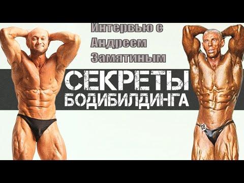 Механическое Напряжение - Секрет Мышечной Силы и Массы: Крис Бирдсли, Андрей Замятин