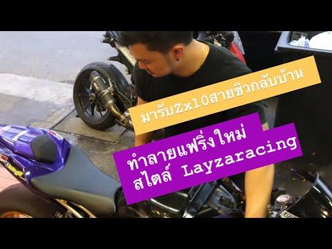 [Ep8.]มารับ zx10 สายชิวกลับบุรีรัมย์ ทำลายรถใหม่โดย Leyzaracing