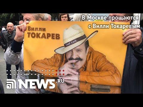 «Легенда русского шансона»: в Москве прощаются с певцом Вилли Токаревым
