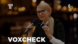VoxCheck тижня #19: Юлія Тимошенко
