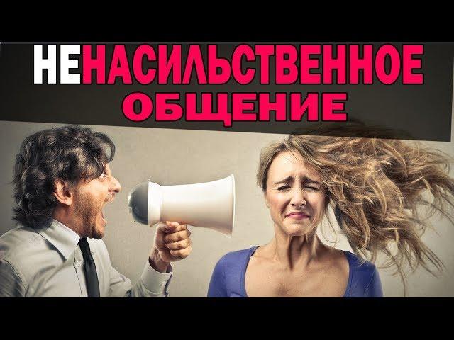 Ненасильственное общение. Как реагировать на критику или критиковать