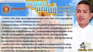 Khemarak Sereymon, Photabot Bon Pchum, Sunday CD Vol 181, Khmer Song