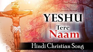 Hindi Christian Song || Yeshu Tere Naam || Mahima Muisc