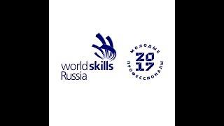 WorldSkills Russia /  День первый.  Разработка и проведение основной части урока
