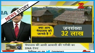 DNA: People of Meghalaya still deprived of basic amenities - Watch video