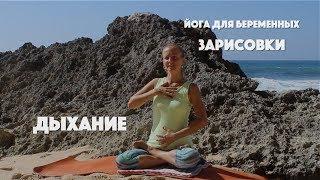 Йога для беременных. Дыхание. Зарисовки #5