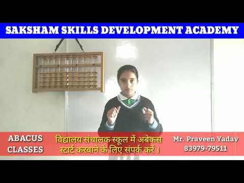 Abacus Classes & Abacus Teacher Training Course // Saksham Skills Development Academy // 8397979511