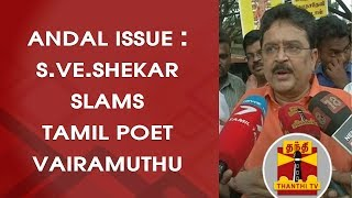 Andal Issue : S.Ve.Shekar Slams Tamil Poet Vairamuthu | Protest in Chennai Condemning Vairamuthu