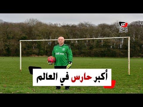 79 عاما ولا يزال يمارس كرة القدم .. تعرف على أكبر حارس مرمي في العالم  - 12:54-2019 / 3 / 25