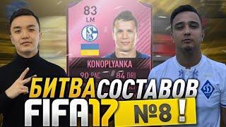 FIFA 17 - БИТВА СОСТАВОВ #8 С RUHA - РОЗОВЫЙ КОНОПЛЯНКА