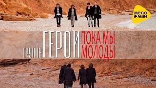 Герои  -  Пока мы молоды (Official Video)
