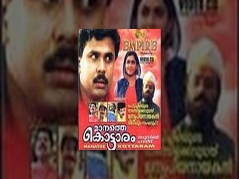 Manathe Kottaram | Full Malayalam Movie | Mala Aravindan, Harisree Asokan, N.L.Balakrishnan