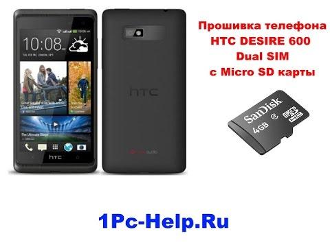 Htc Desire Прошивка 4 1