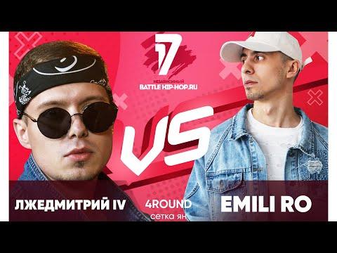ЛЖЕДМИТРИЙ IV Vs Emili_ro - ТРЕК на 4 раунд | 17 Независимый баттл - В книге всё было по-другому