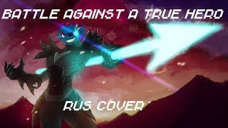 Battle Against a True Hero- RUS COVER