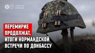 Перемирие продолжат. Итоги Нормандской встречи по Донбассу