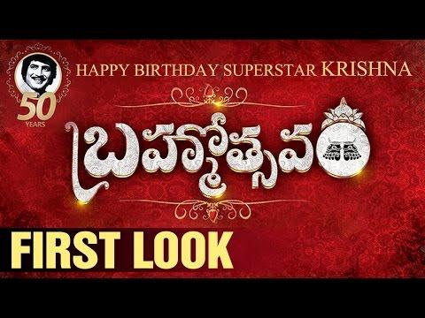 Mahesh Babu's Brahmotsavam Movie | First Look Motion Poster | Rakul Preet | Mickey J Meyer