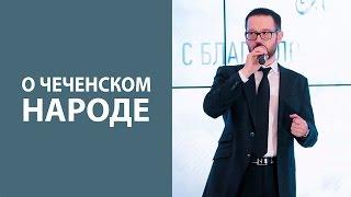 О чеченском народе в Шатре Рамадан (2016)