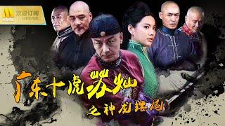 【1080P Full Movie】《广东十虎苏灿之神龙摆尾》得搅动武林秘籍者得天下( 刘峰超 / 樊昱君 / 刘牧)