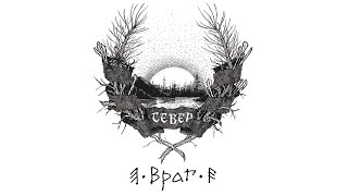 СатанаКозёл (SatanaKozel) - Враг (Enemy)