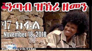 ERi-TV, Eritrea - Drama Series: nTab zKri Zemen - ንጣብ ዝኽሪ ዘመን - ክፋል መበል 47- part 46, Nov. 18, 2018