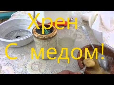 хрен с медом рецепт