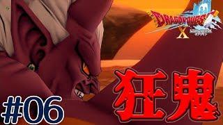 【ドラゴンクエストⅩ】決戦!狂鬼ジーガンフ!#06【ドラクエ10】