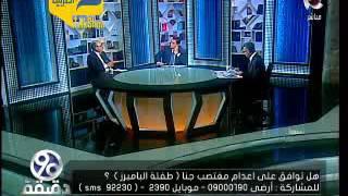 فيديو.. ناصر أمين: أرفض تطبيق عقوبة الإعدام على مُغتصب