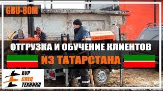 Обучение клиента из Татарстана. Буровая установка на воду GBU-80M от БурСпецТехники
