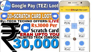 Google Pay (Tez) Google Duo Scratch Card Trick For All Users Trick + Earn Upto 30 Scratch Card Trick